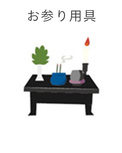 藤沢市の家族葬専用リビングルーム、ファミリーホール湘南台・お参り用具