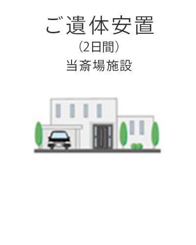藤沢市の家族葬専用リビングルーム、ファミリーホール湘南台・ご遺体安置