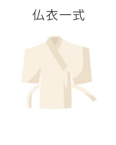 藤沢市の家族葬専用リビングルーム、ファミリーホール湘南台・仏衣一式