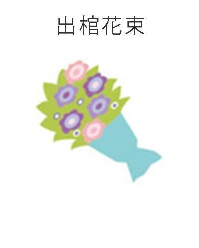 藤沢市の家族葬専用リビングルーム、ファミリーホール湘南台・出棺花束