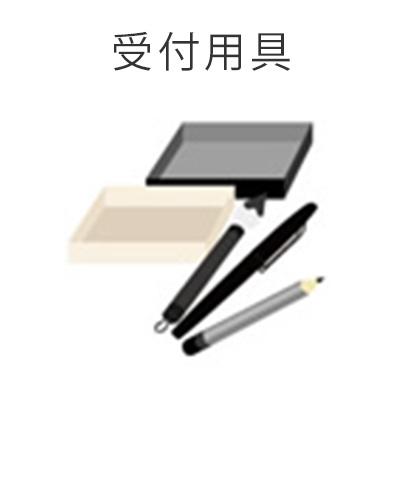 藤沢市の家族葬専用リビングルーム、ファミリーホール湘南台・受付用具