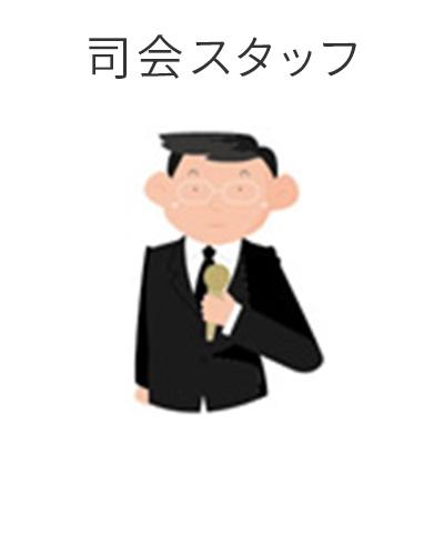 藤沢市の家族葬専用リビングルーム、ファミリーホール湘南台・司会スタッフ
