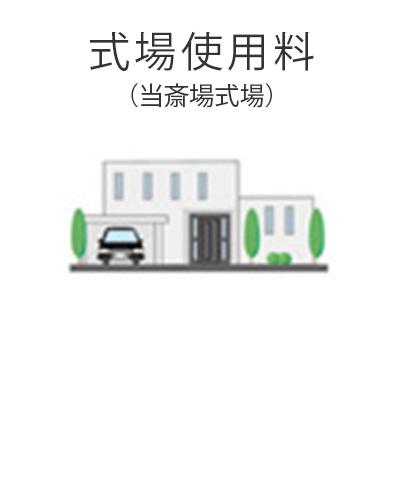 藤沢市の家族葬専用リビングルーム、ファミリーホール湘南台・式場使用料