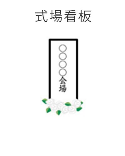 藤沢市の家族葬専用リビングルーム、ファミリーホール湘南台・式場看板