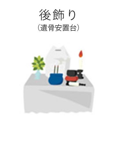 藤沢市の家族葬専用リビングルーム、ファミリーホール湘南台・後飾り