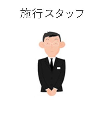 藤沢市の家族葬専用リビングルーム、ファミリーホール湘南台・施行スタッフ