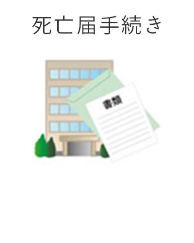 藤沢市の家族葬専用リビングルーム、ファミリーホール湘南台・死亡届手続