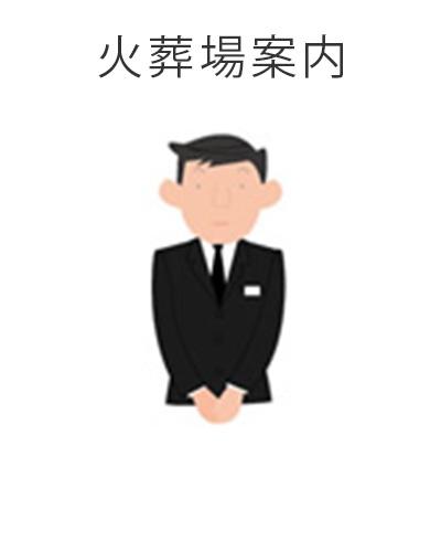 藤沢市の家族葬専用リビングルーム、ファミリーホール湘南台・火葬場案内
