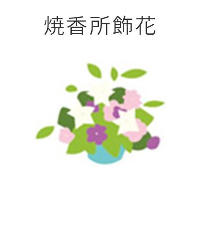 藤沢市の家族葬専用リビングルーム、ファミリーホール湘南台・焼香所飾花