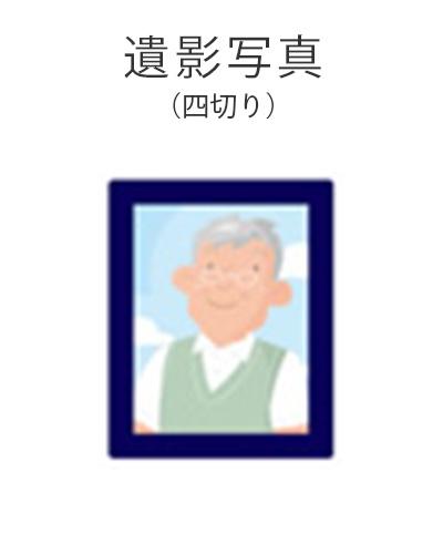 藤沢市の家族葬専用リビングルーム、ファミリーホール湘南台・遺影写真