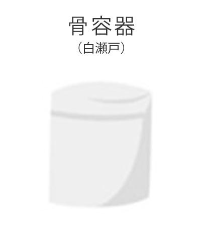 藤沢市の家族葬専用リビングルーム、ファミリーホール湘南台・骨容器