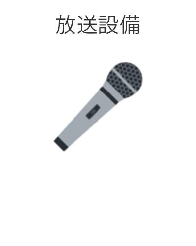 ファミリーホール湘南台、一般葬プラン・放送設備