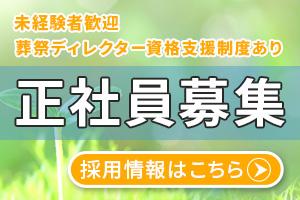 藤沢市の家族葬専用リビングルーム、ファミリーホール湘南台では正社員を募集しております。
