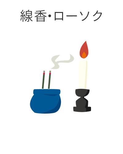 ファミリーホール湘南台、1日家族葬プラン・線香ローソク