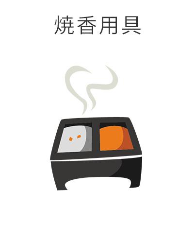 ファミリーホール湘南台、一般葬・焼香用具