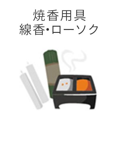 ファミリーホール湘南台、1日家族葬プラン・焼香用具線香ローソク