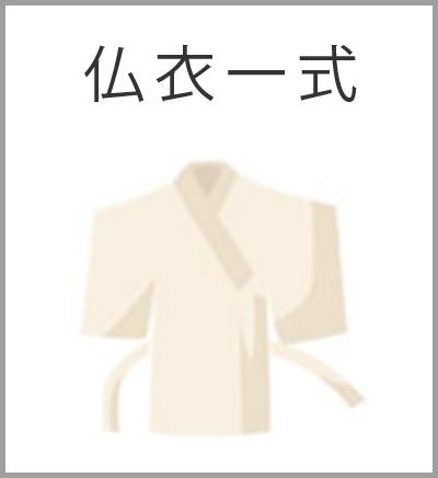ファミリーホール湘南台、スタンダード火葬プラン・仏衣一式