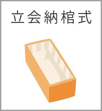 ファミリーホール湘南台、スタンダード火葬プラン・立会納棺式
