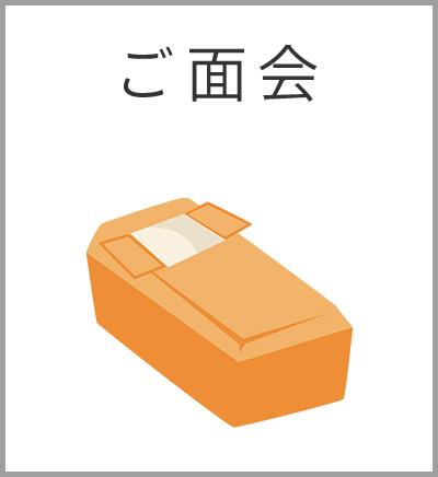 ファミリーホール湘南台、スタンダード火葬プラン・ご面会