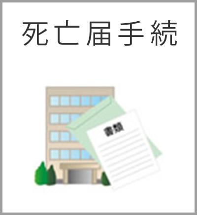 ファミリーホール湘南台、シンプル火葬プラン・死亡届手続