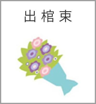 ファミリーホール湘南台、花いっぱい火葬プラン・出棺束