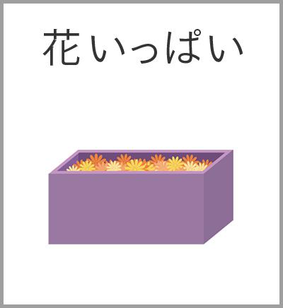 ファミリーホール湘南台、花いっぱい火葬プラン・花いっぱい