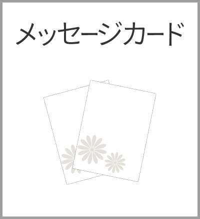 ファミリーホール湘南台、華布団火葬プラン・メッセージカード