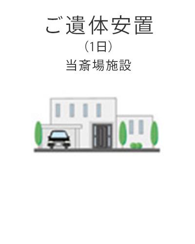 ファミリーホール湘南台、1日家族葬プラン・ご遺体安置