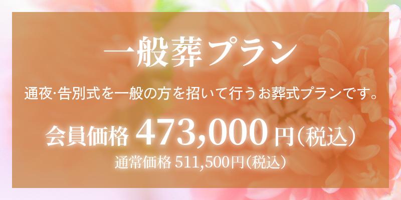 ファミリーホール湘南台、一般葬プラン・473,000円