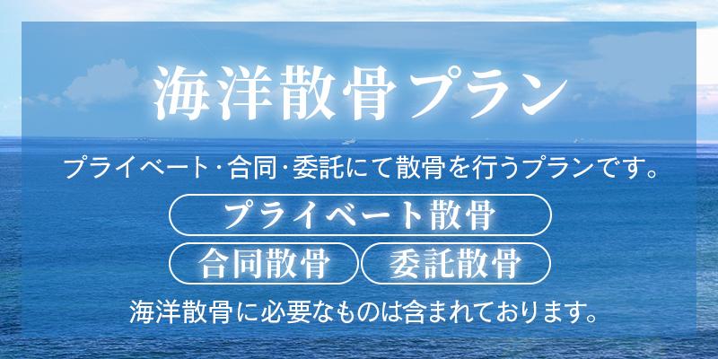 ファミリーホール湘南台、海洋散骨プラン