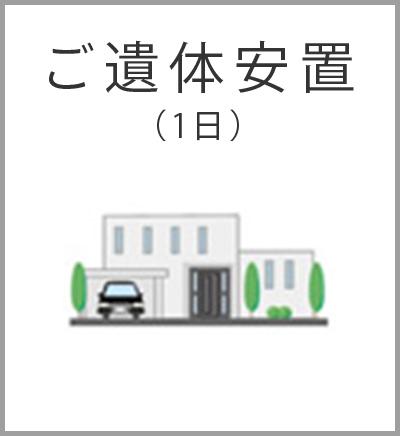ファミリーホール湘南台、シンプル火葬プラン・ご遺体安置