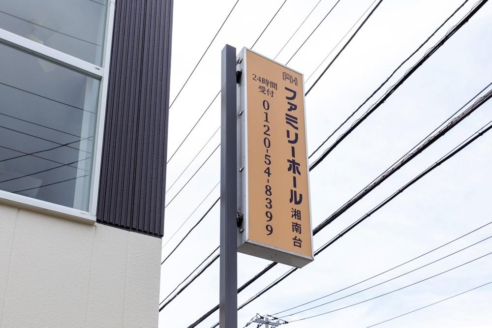 藤沢市の家族葬専用リビングルーム、ファミリーホール湘南台