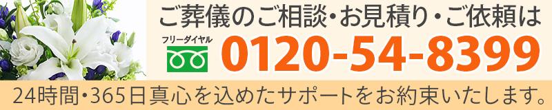 藤沢市の家族葬専用リビングルーム、ファミリーホール湘南台は24時間年中無休です