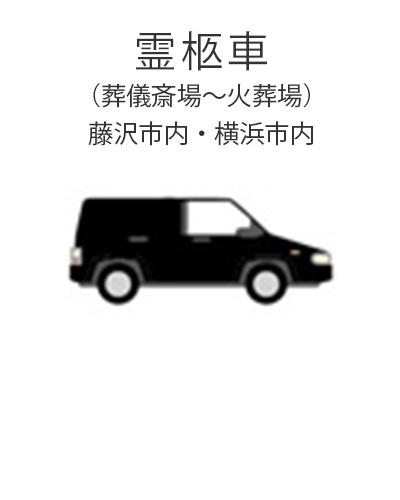 ファミリーホール湘南台、1日家族葬プラン・霊柩車