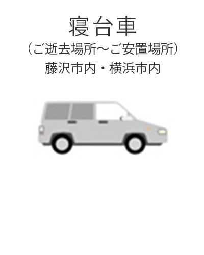 ファミリーホール湘南台、1日家族葬プラン・寝台車