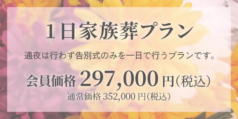 ファミリーホール湘南台、1日家族葬プラン・297,000円