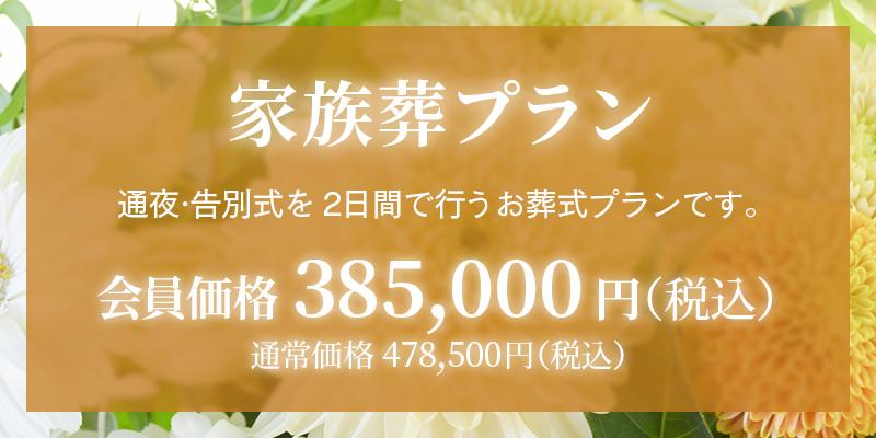 ファミリーホール湘南台、家族葬プラン・385,000円