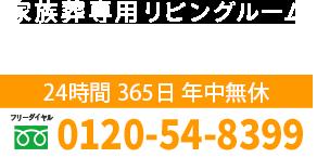 【公式】ファミリーホール湘南台 藤沢市の家族葬専用リビングルーム(葬儀社・斎場)