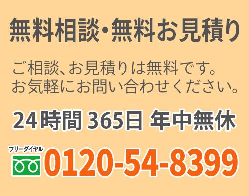 ファミリーホール湘南台、24時間年中無休・0120-54-8399
