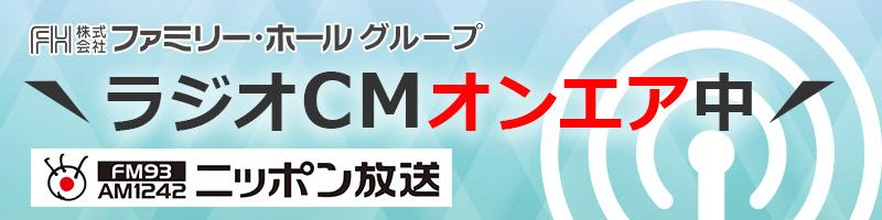 ファミリーホール湘南台、ニッポン放送にてラジオCMオンエア中